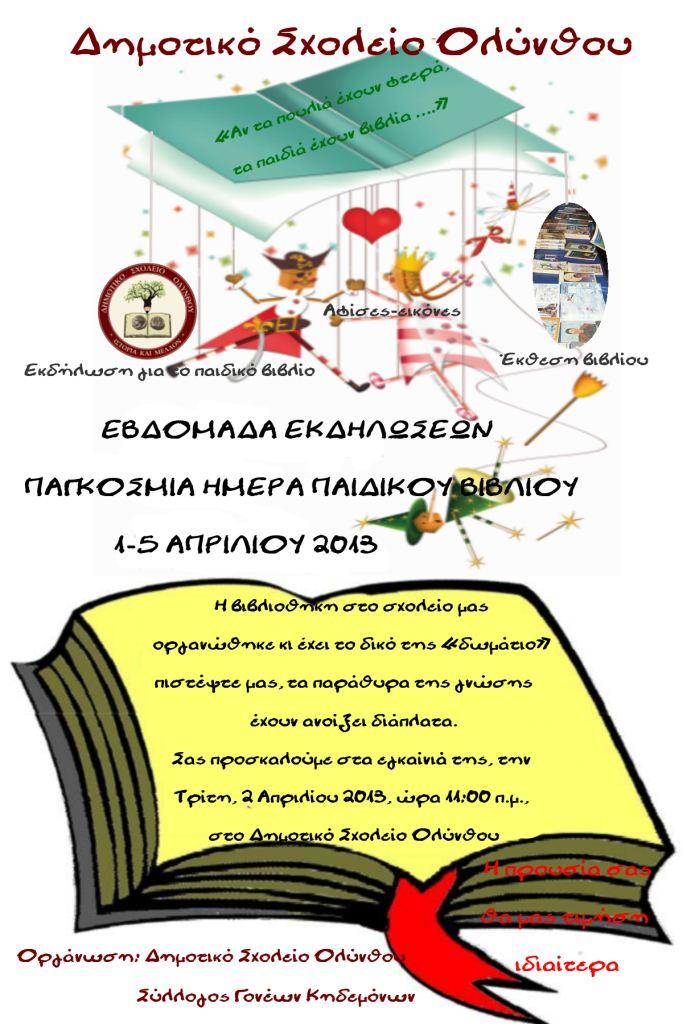 AFISA_vivliou_site