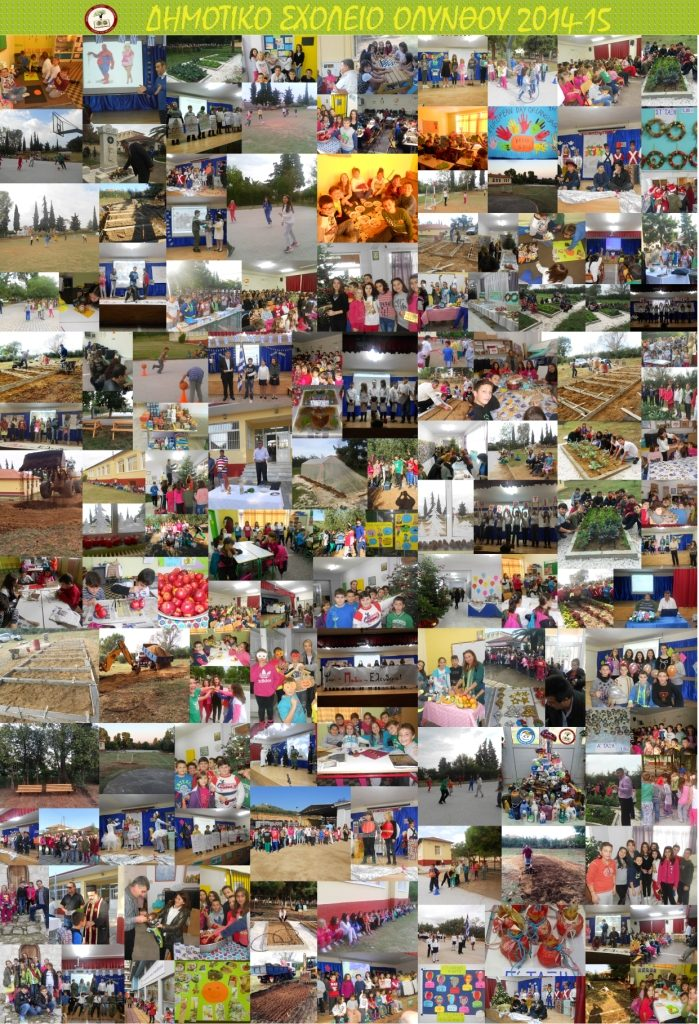 afisateliki2 2015site