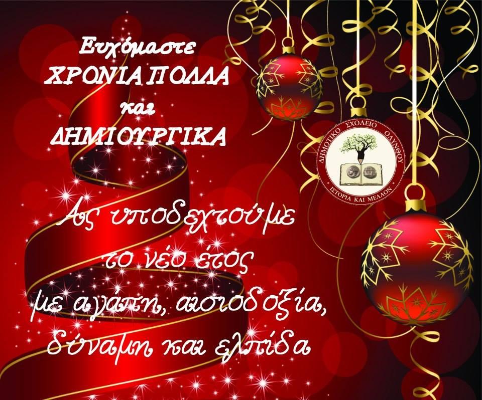 eyxes2013