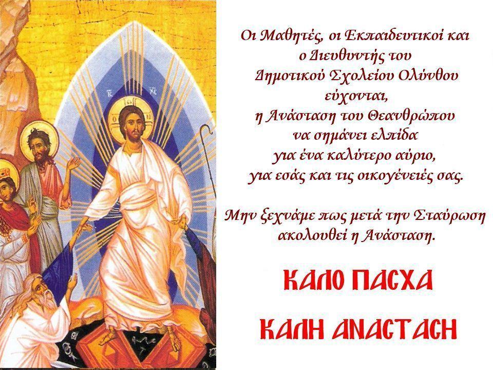 karta_anastasis1