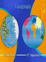 dim-geografia-e-st