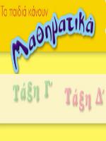 dim-mathimatika-c-d
