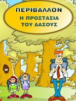 dim-perivallon-i-prostasia-tou-dasous