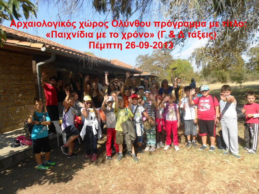 painidia_school