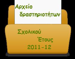 arxeio1 11-12