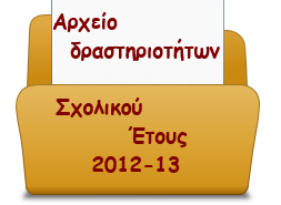 arxeio1 12-13