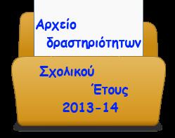 arxeio1 13-14