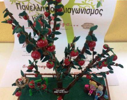 Συμμετοχή στο διαγωνισμό « Ένα μήλο την ημέρα…»