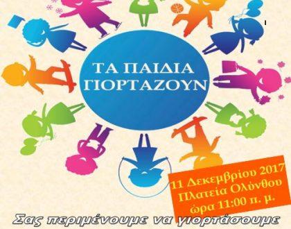Κάλεσμα για την Παγκόσμια Ημέρα  του Παιδιού