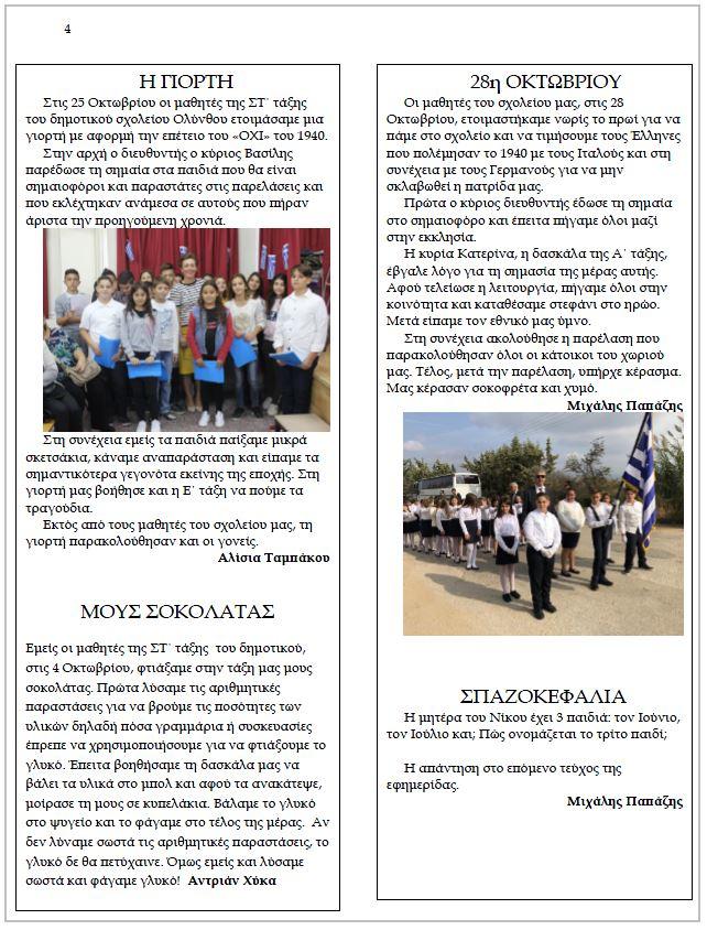 http://olynthos-school.gr/wp-content/uploads/2019/11/τελικο-για-ανάρτηση.pdf