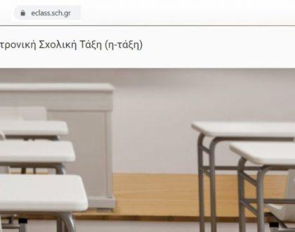 Εγγραφή μαθητή στην Ε-CLASS