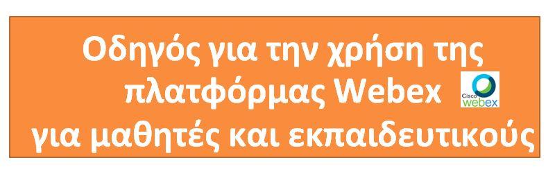 Οδηγός για την χρήση της πλατφόρμας Webex