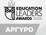 Αργυρό Βραβείο στη Καινοτομία στη Διδασκαλία