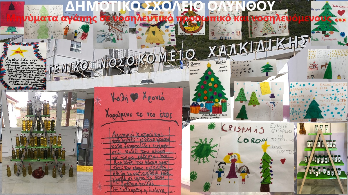 Οι μαθητές στέλνουν μηνύματα Αγάπης σε νοσηλευτικό προσωπικό και νοσηλευόμενους του Γ.Ν. Χαλκιδικής