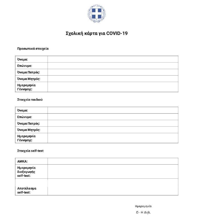 Σχολική κάρτα Covid-19