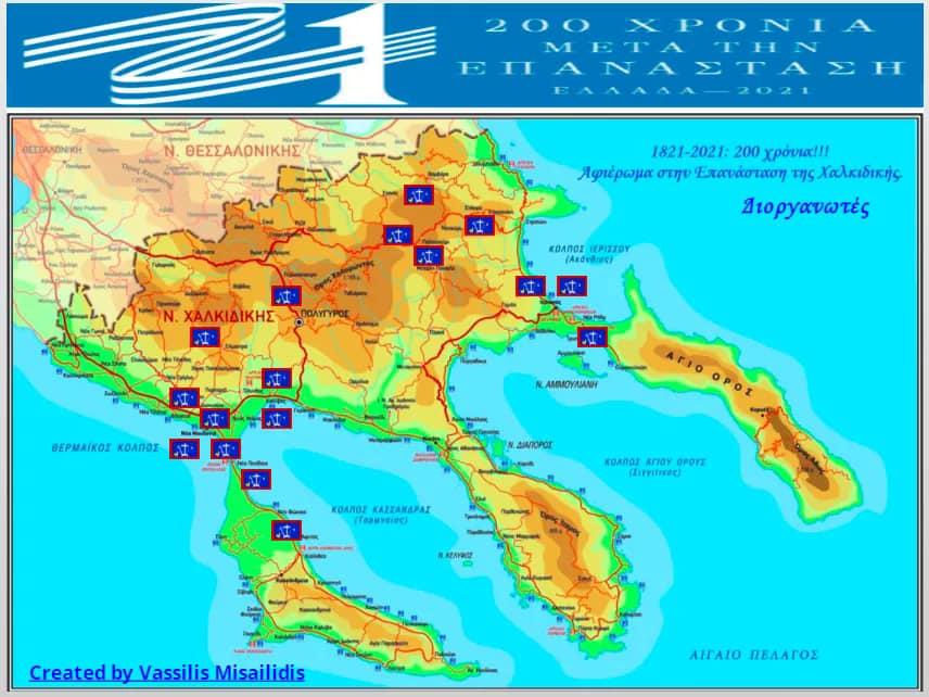 Διαδραστικός Χάρτης, 200 χρόνια από την Επανάσταση της Χαλκιδικής!!